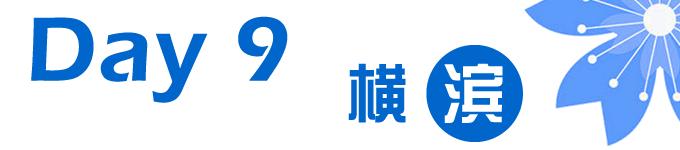 Day9 横滨
