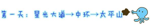 第一天:星光大道→中环→太平山