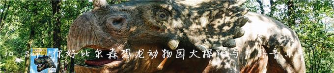 10Sep 比尔森恐龙动物园与音乐节