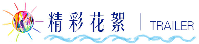 浙闽行视频——会动的我们