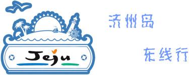 济州岛东线行