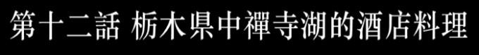 栃木县中禅寺湖的酒店料理(怀石料理)
