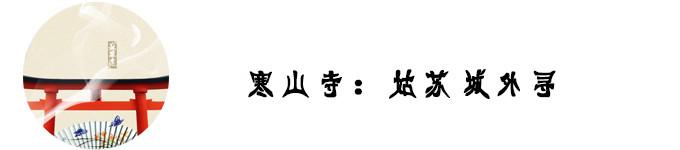 寒山寺:苏州城外寻