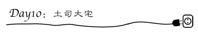day10:土司大宅