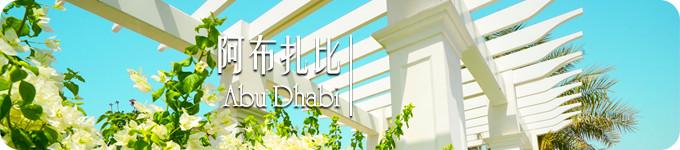 阿布扎比 · Abu Dhabi