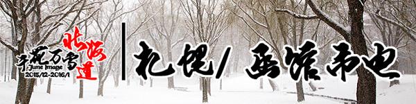 札幌/函馆市电