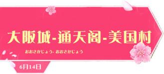 6月15-大阪城-通天阁-美国村