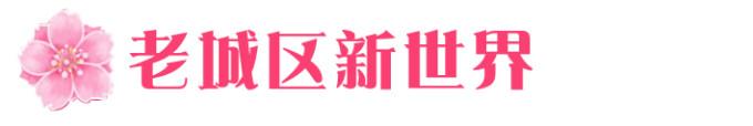 02→→→老城区新世界