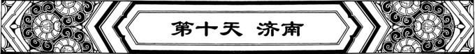 DAY 10【济南】