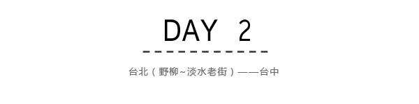 Day2:台北(野柳,淡水老街)~台中