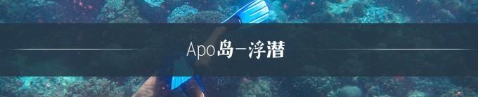 Apo岛——浮潜